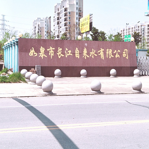 如皋市自來水廠  2017年10月