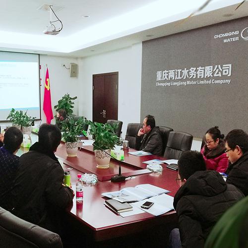 重慶兩江水務有限公司