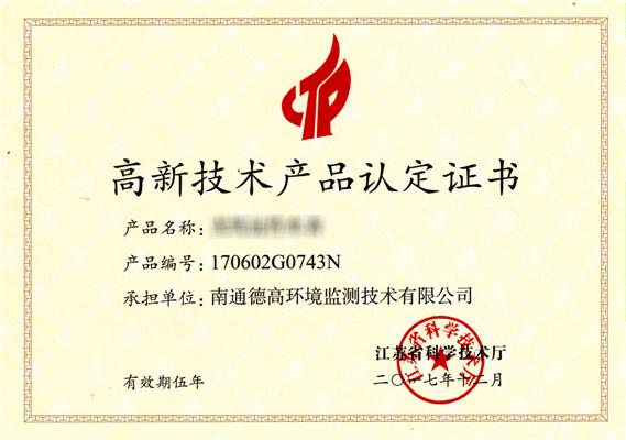 高新技術產品認定證書